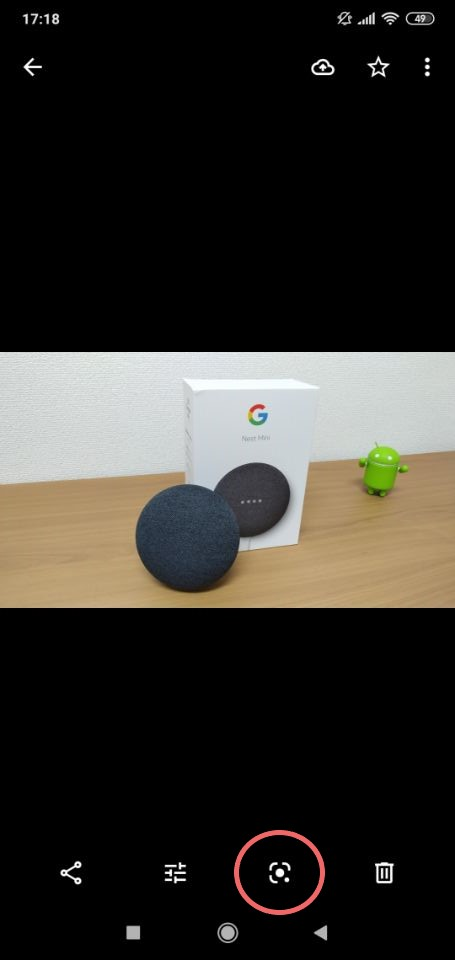 Googleレンズの使い方 アシスタント3
