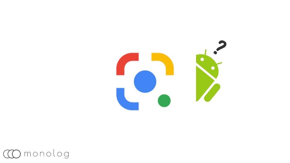 Googleレンズとは?