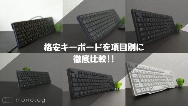 格安キーボードを項目別に徹底比較!!