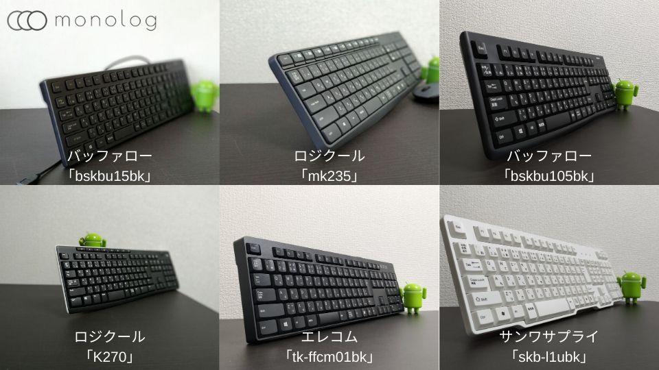 格安キーボードの比較バッファロー「bskbu15bk」