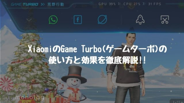 XiaomiのGame Turbo(ゲームターボ)の使い方と効果を徹底解説!!