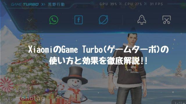 XiaomiのGame Turbo(ゲームターボ)の使い方と効果を解説!!
