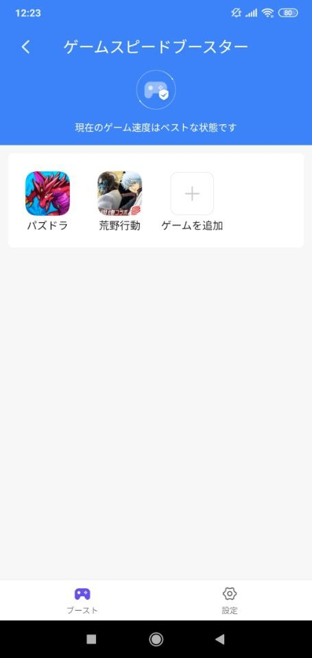 XiaomiのGame Turbo(ゲームターボ)でゲームを選択する