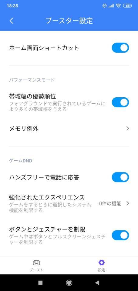 XiaomiのGame Turbo(ゲームターボ)の設定項目2