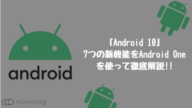 「Android 10」の7つの新機能をAndroid One(Xiaomi Mi A2)で試す!!