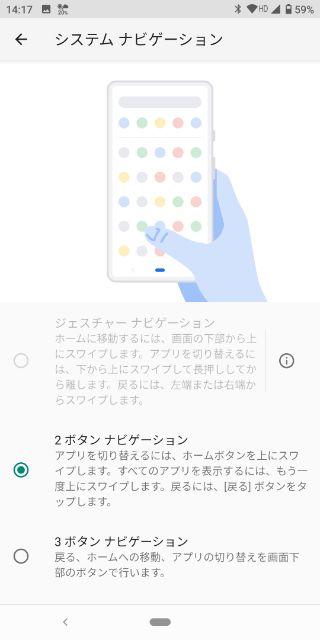 UXが大幅に変わる「ジェスチャーナビゲーション」①