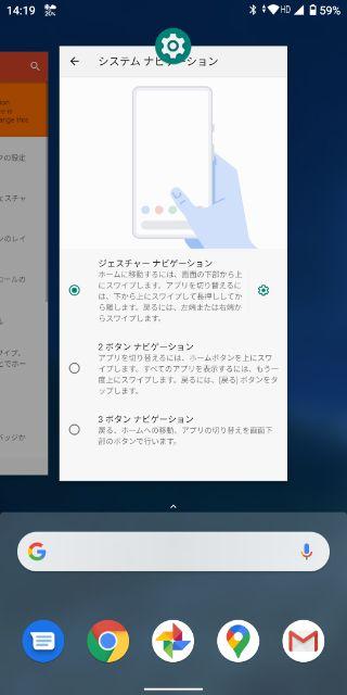 UXが大幅に変わる「ジェスチャーナビゲーション」②