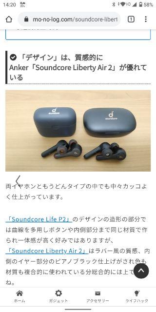 UXが大幅に変わる「ジェスチャーナビゲーション」③