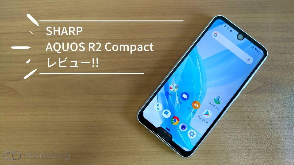 SHARP「AQUOS R2 Compact」レビュー!!ハイエンドかつ小型スマホの唯一の選択肢!!