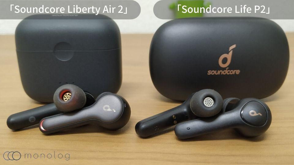 Anker「Soundcore Liberty Air 2」と「Soundcore Life P2」の違いを徹底比較!!