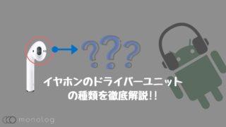 イヤホンのドライバーユニットの種類を徹底解説!!