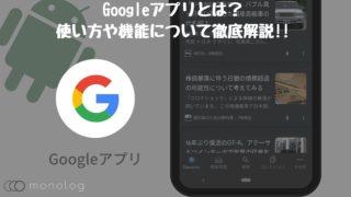 「Googleアプリ」とは?使い方や機能について徹底解説!!