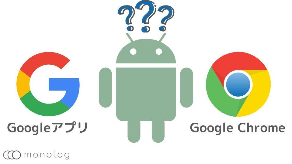 Googleアプリと「Chrome」の違い