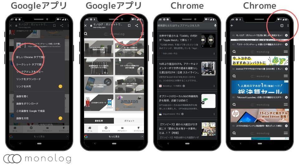 共有と保存の「Googleアプリ」ブクマとタブの「Chrome」