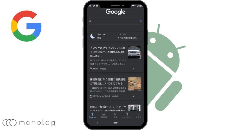 Googleアプリとは?