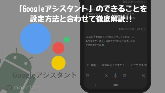 「Googleアシスタント」のできることを設定方法と合わせて徹底解説!!