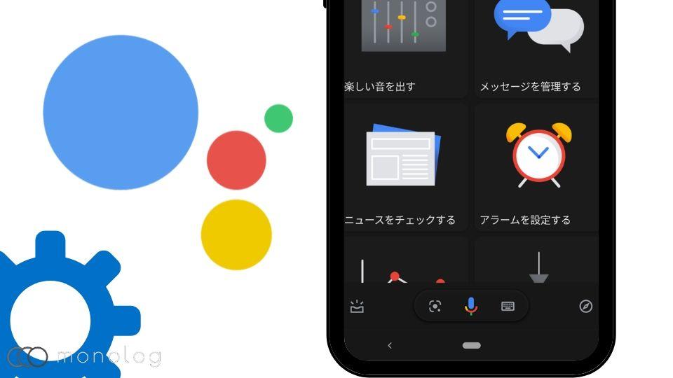 「Googleアシスタント」の設定方法