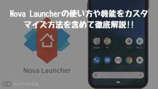 「Nova Launcher」の使い方や機能をカスタマイズ方法を含めて徹底解説!!