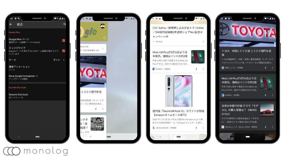 「Nova Launcher」でGoogle Discoverを使う方法