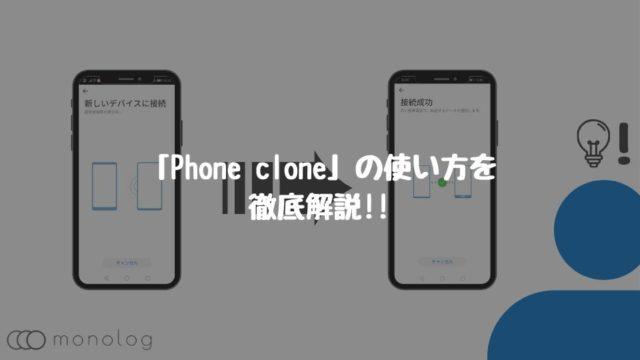 「Phone clone」の使い方を徹底解説!!