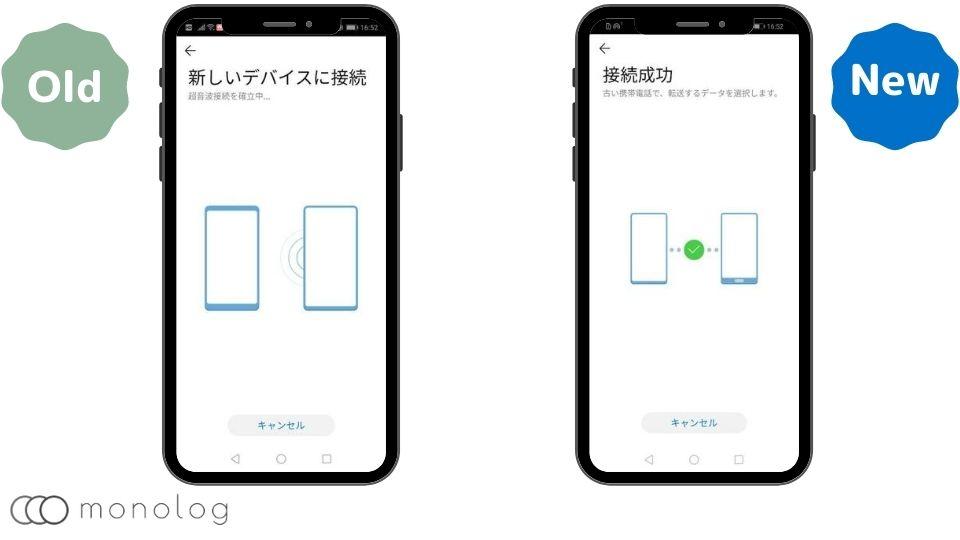 「Phone clone」の新旧デバイス接続確認
