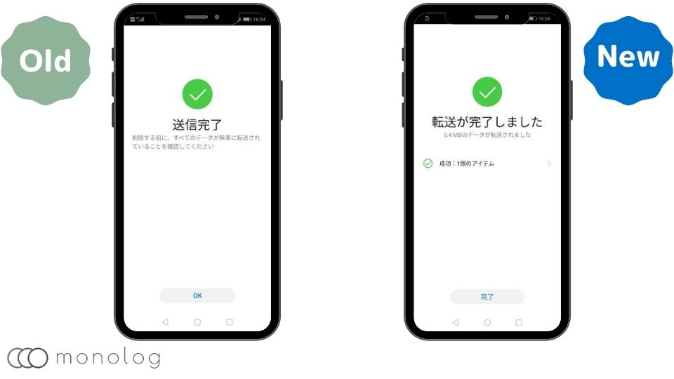 「Phone clone」の転送完了