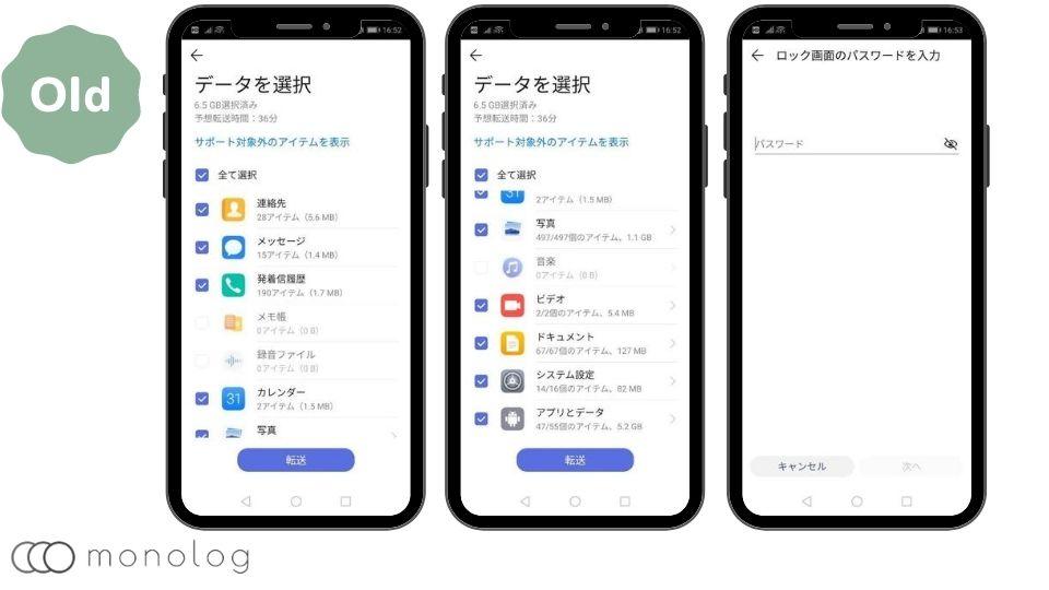 「Phone clone」の移行データのチェック
