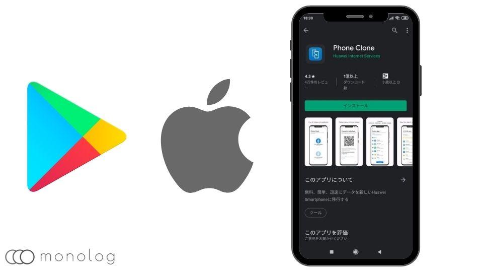 「Phone clone」のアプリインストール