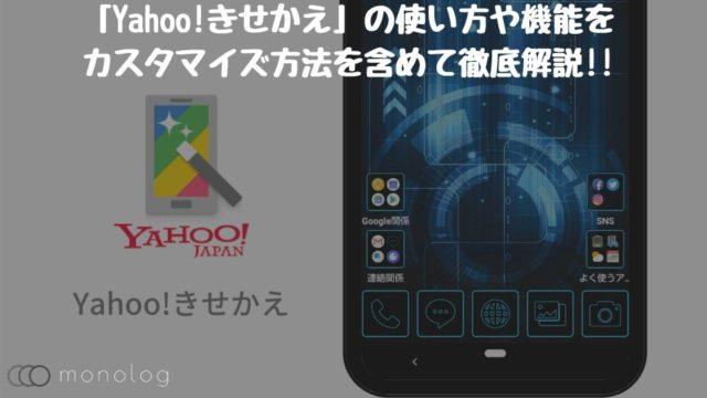 「Yahoo!きせかえ」の使い方や機能をカスタマイズ方法を含めて徹底解説!!
