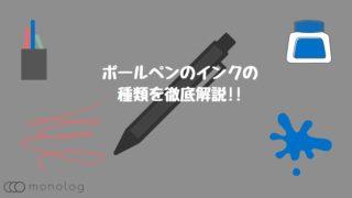 ボールペンのインクの種類を徹底解説!!