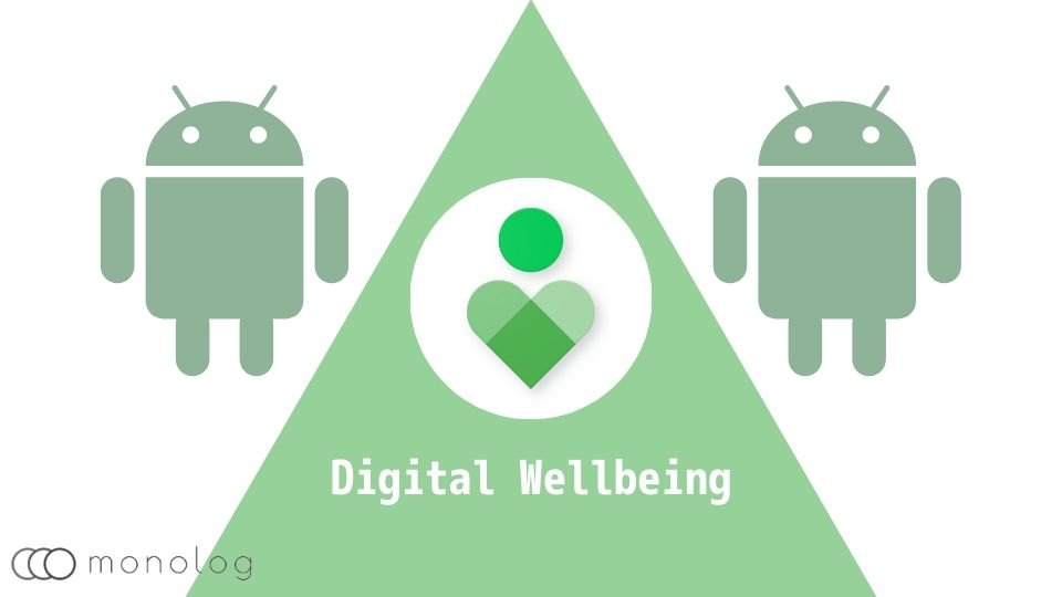 「Digital Wellbeing」とは?