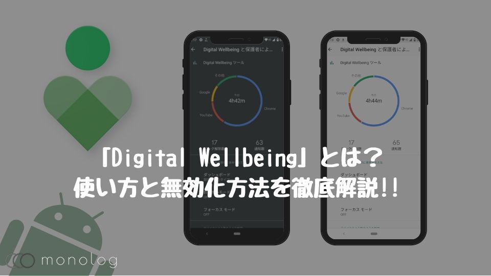 「Digital Wellbeing」とは?使い方と無効化方法を徹底解説!!