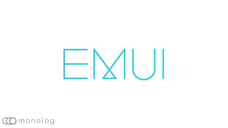 HUAWEI「EMUI」とは?