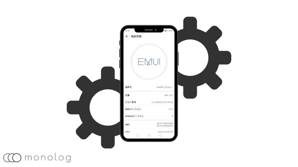 「EMUI」の機能