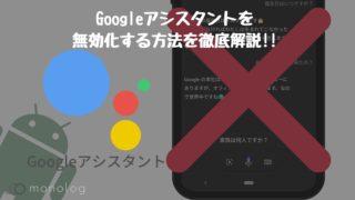 「Googleアシスタント」を無効化する方法を徹底解説!!