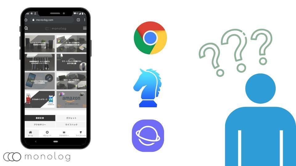 Androidのブラウザの選び方