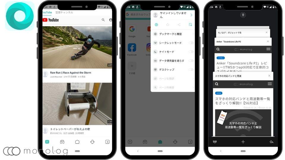⑩レスポンス、安定性、デザインと三拍子揃ったXiaomi「Mint Browser」