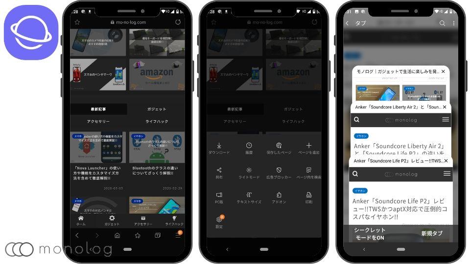 ⑪圧倒的なダークモード精度を試したいなら「Samsung Internet Browser」
