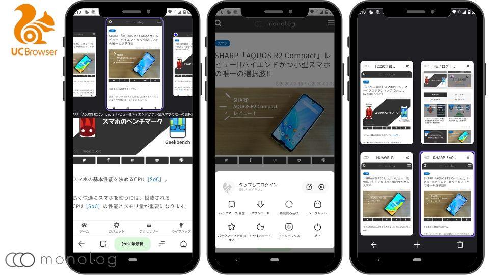 ⑨バックグランド再生もできる「UC Browser Turbo Japan」
