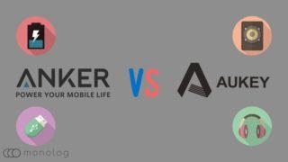 AnkerとAUKEYを比較しながら違いを徹底解説!!