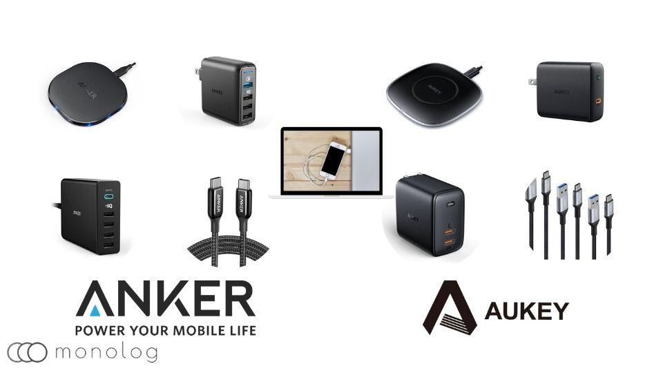 AnkerとAUKEYの充電器&ケーブル