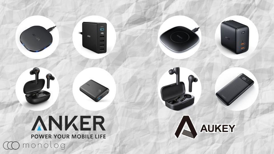 AnkerとAUKEYの比較