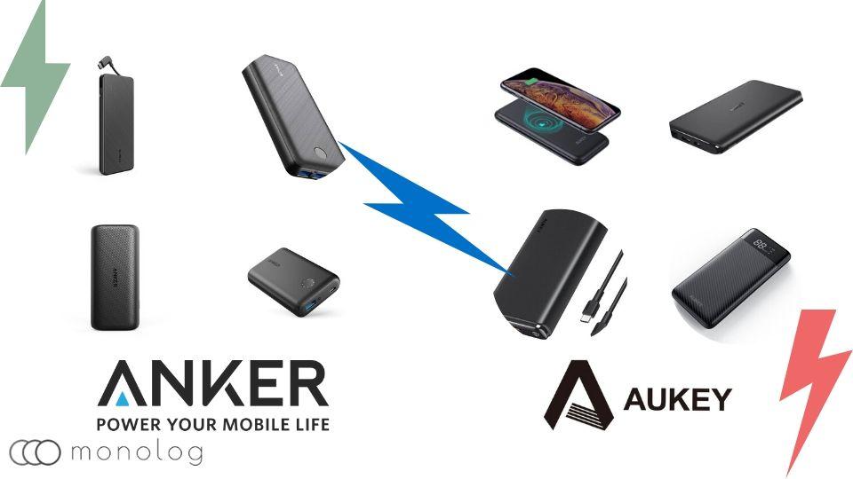 AnkerとAUKEYのモバイルバッテリー
