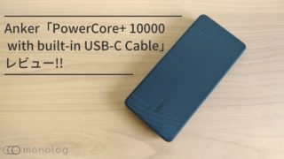 Anker「PowerCore+ 10000 with built-in USB-C Cable」レビュー!!持ち運びに便利なケーブル内蔵型モバイルバッテリー