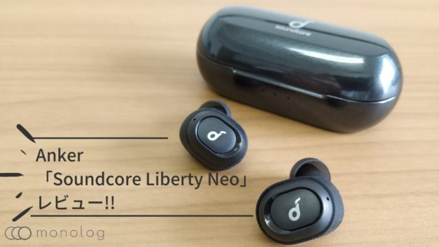 Anker「Soundcore Liberty Neo」第2世代レビュー!!装着感と低音に優れた完全ワイヤレスイヤホン