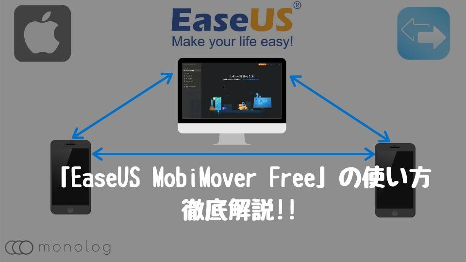 「EaseUS MobiMover Free」でiPhoneのバックアップや復元の使い方を徹底解説!!