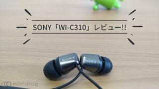 SONY「WI-C310」レビュー!!フラット音質で長時間連続再生のイヤホン