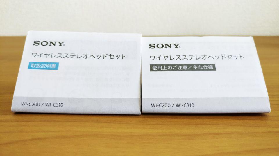 SONY「WI-C310」のスペック