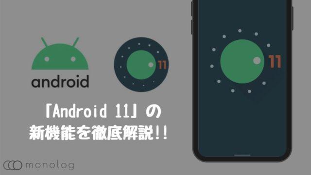 「Android 11」の新機能をPixel 4aを使って徹底解説!!