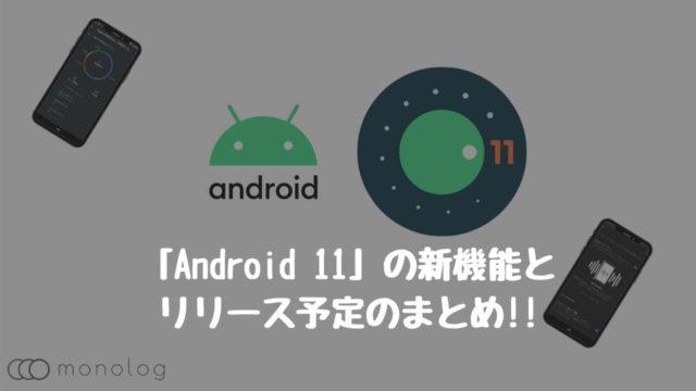 「Android 11」の新機能とリリース予定のまとめ!!